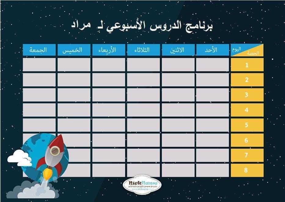برنامج الدروس الأسبوعي (מערכת שעות בערבית) - המראה בערבית