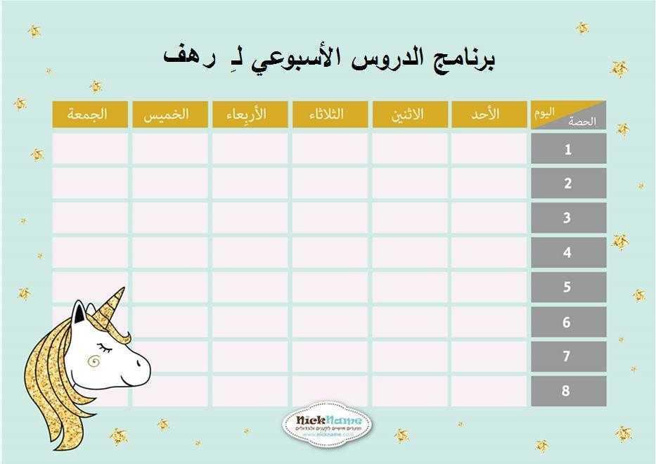 برنامج الدروس الأسبوعي (מערכת שעות בערבית) - أحادي القرن الأسطوري (זמן היוניקורן בערבית)