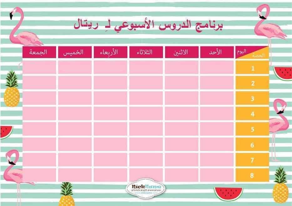 برنامج الدروس الأسبوعي (מערכת שעות בערבית) - קיץ טרופי בערבית