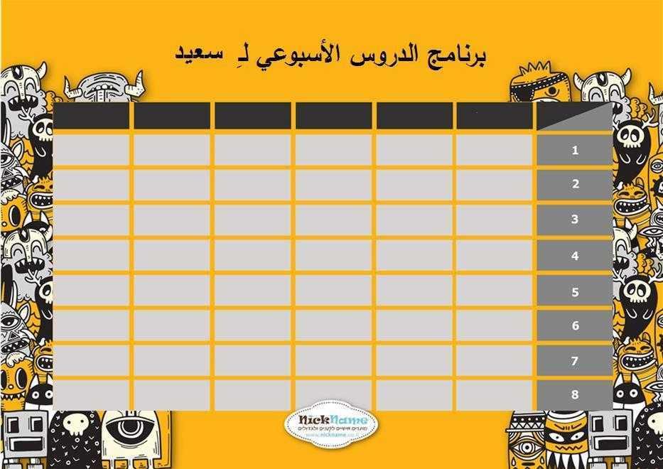 برنامج الدروس الأسبوعي (מערכת שעות בערבית) - מפלצות בצהוב בערבית