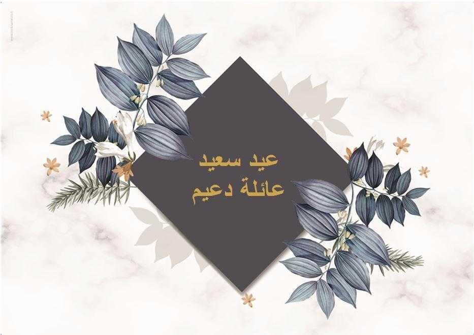 قاعدة طعام للضيافة (פלייסמנטים מעוצבים לשולחן בערבית) - שיש ועלים בערבית