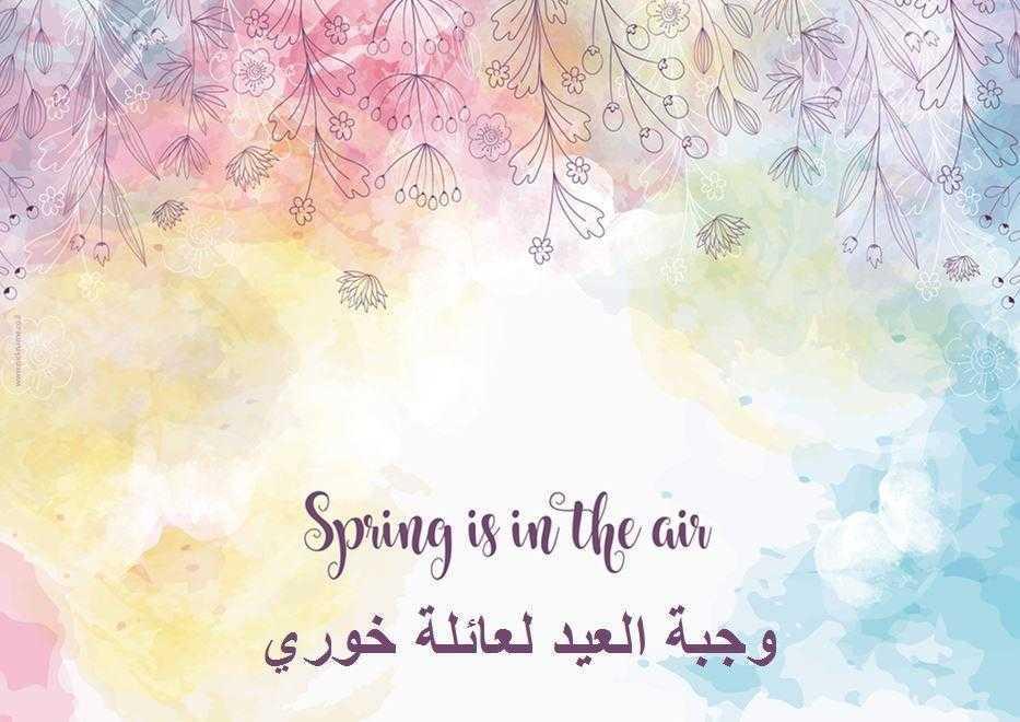 قاعدة طعام للضيافة (פלייסמנטים מעוצבים לשולחן בערבית) - الربيع (אביב באויר בערבית)