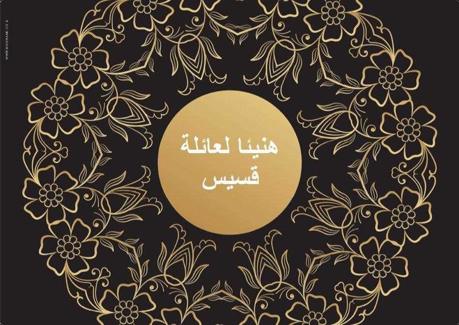 قاعدة طعام للضيافة (פלייסמנטים מעוצבים לשולחן בערבית) - מנדלה בשחור וזהב בערבית