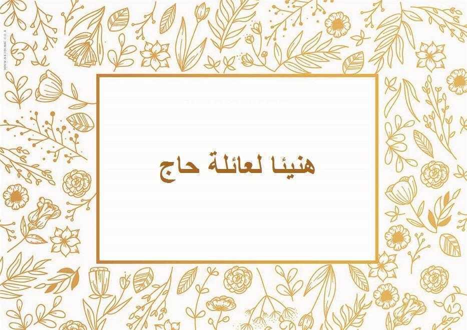 قاعدة طعام للضيافة (פלייסמנטים מעוצבים לשולחן בערבית) - פרחים מוזהבים בערבית