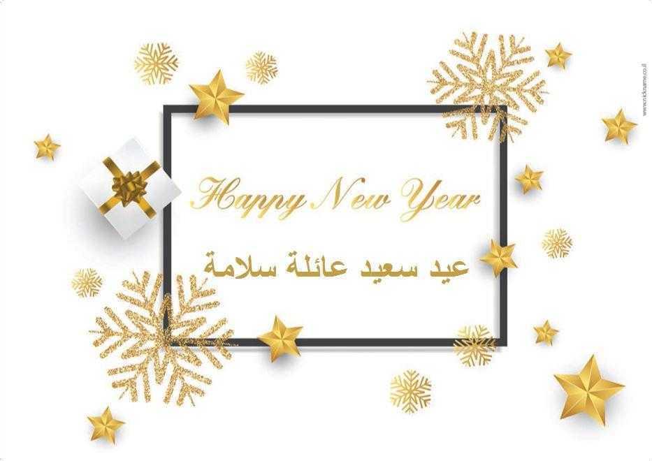 قاعدة طعام للضيافة (פלייסמנטים מעוצבים לשולחן בערבית) - رأس السنة الذهبية (סילבסטר בזהב בערבית)