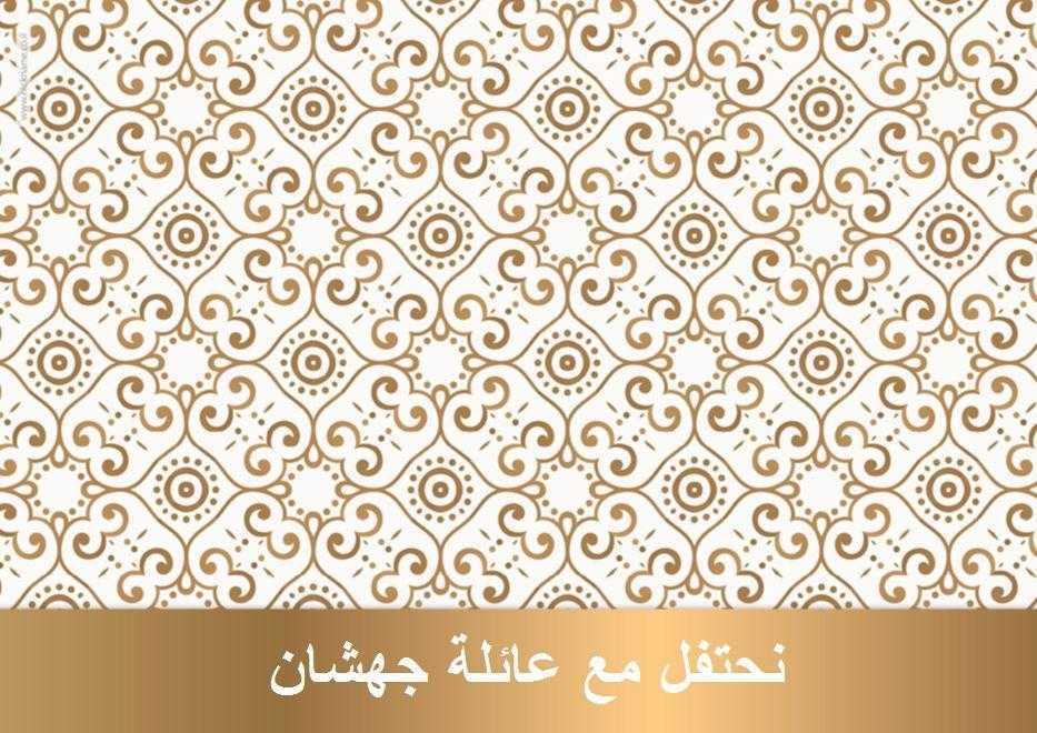 قاعدة طعام للضيافة (פלייסמנטים מעוצבים לשולחן בערבית) - تخريم مذهب (תחרה מוזהבת בערבית)