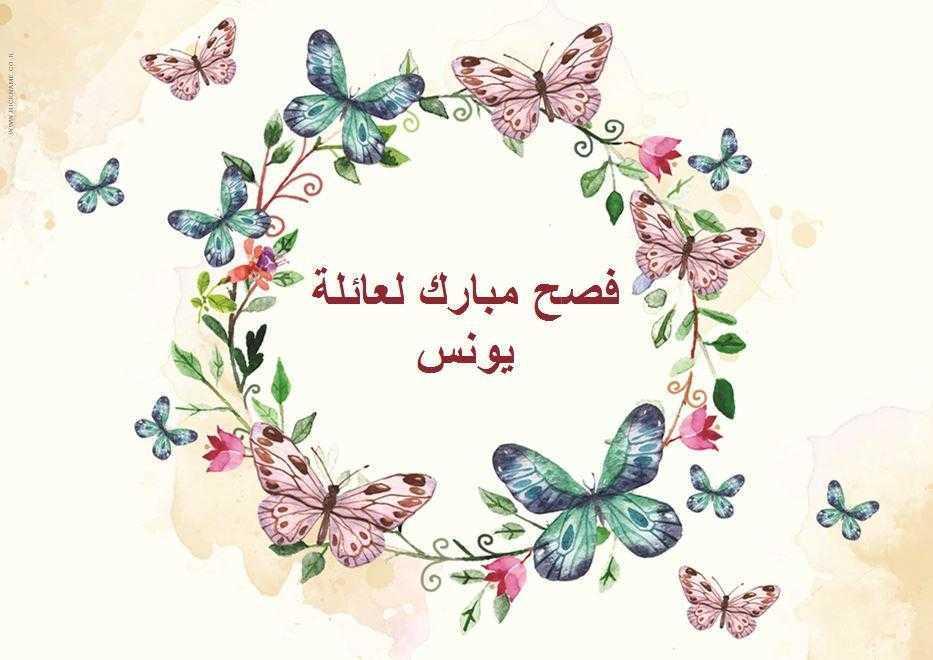 قاعدة طعام للضيافة (פלייסמנטים מעוצבים לשולחן בערבית) - פרפרים בערבית