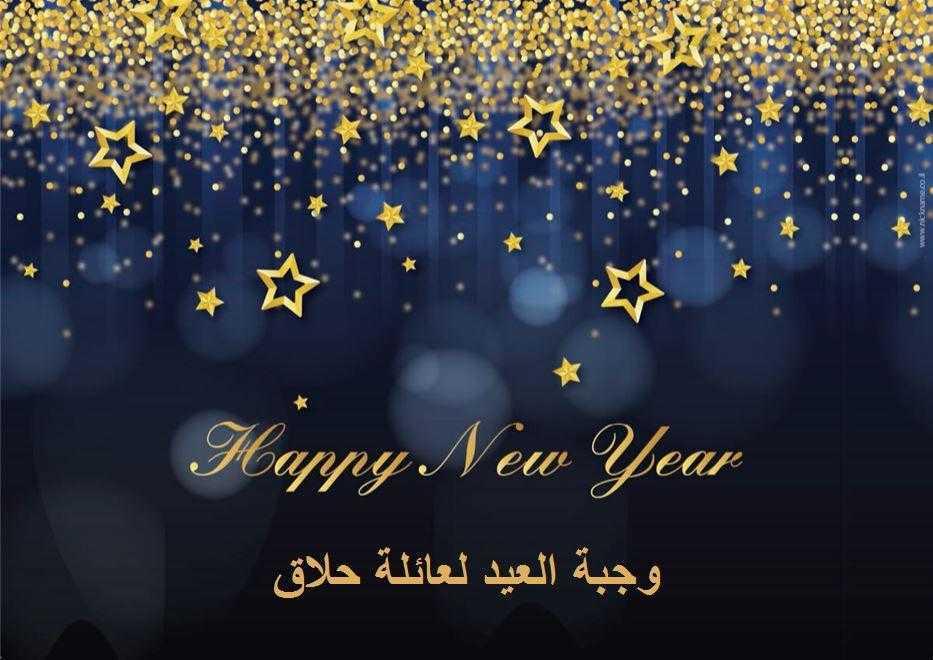 قاعدة طعام للضيافة (פלייסמנטים מעוצבים לשולחן בערבית) - رأس السنة بالأزرق (סילבסטר כחול בערבית)