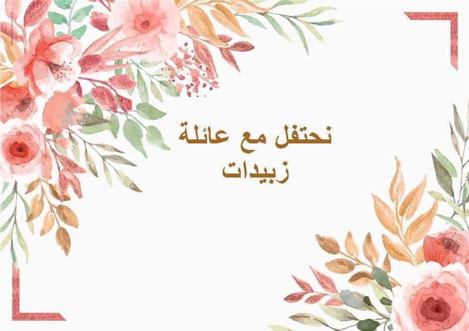 قاعدة طعام للضيافة (פלייסמנטים מעוצבים לשולחן בערבית) - ורדים ושושנים בערבית