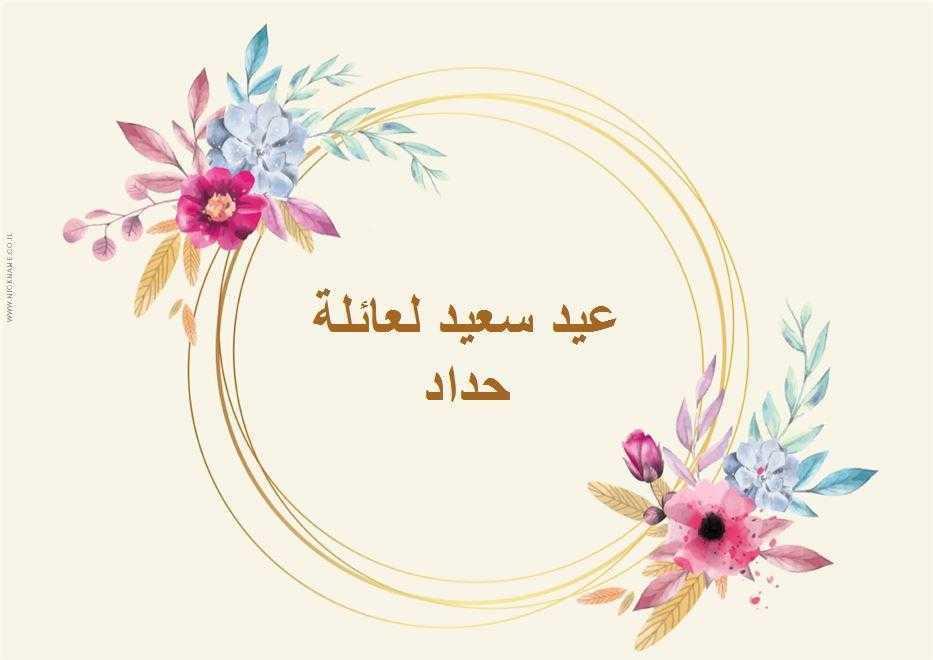 قاعدة طعام للضيافة (פלייסמנטים מעוצבים לשולחן בערבית) - حلقات ذهبية (חישוקי זהב בערבית)