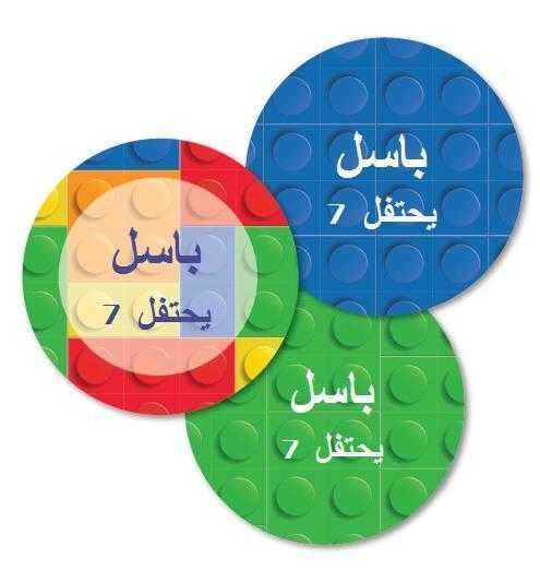 لاصقات عيد ميلاد (מדבקות יומולדת בערבית) - יום הולדת קוביות (בערבית)