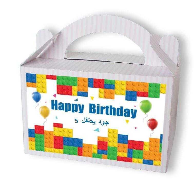 حقيبة هدية لضيوف عيد ميلاد (מזוודות מתנה לאורחי היומולדת בערבית) - יום הולדת קוביות (בערבית)