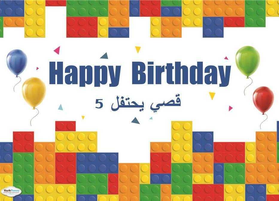 يافطات لعيد ميلاد (פוסטרים ליומולדת בערבית) - יום הולדת קוביות (בערבית)