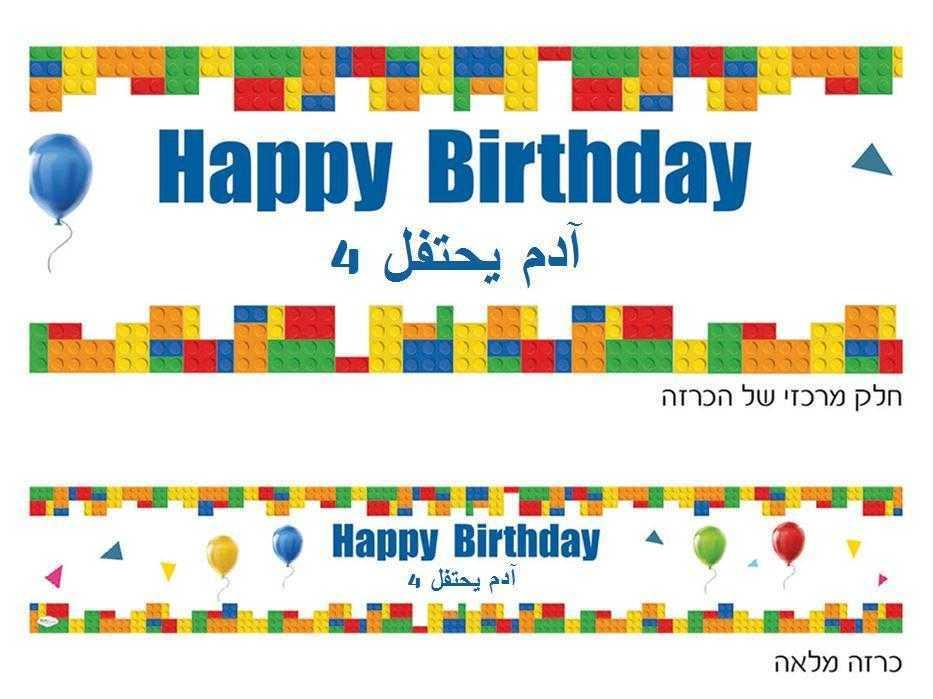 ملصق كبير لعيد ميلاد (כרזה ענקית ליומולדת בערבית) - יום הולדת קוביות (בערבית)
