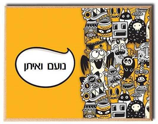 שלט דלת לחדר - מפלצות בצהוב