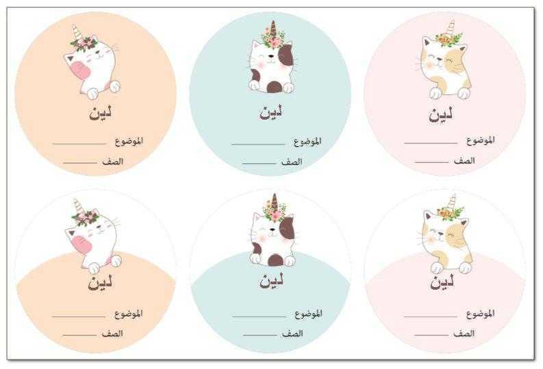 لاصقات مدرسية (ׁמדבקות בית ספר בערבית) - קטיקורן בערבית