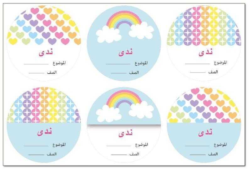 لاصقات مدرسية (ׁמדבקות בית ספר בערבית) - קשתות ולבבות בערבית