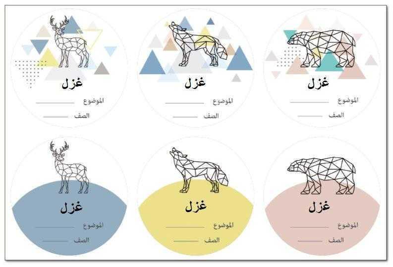 لاصقات مدرسية (ׁמדבקות בית ספר בערבית) - חיות גיאומטריות בערבית