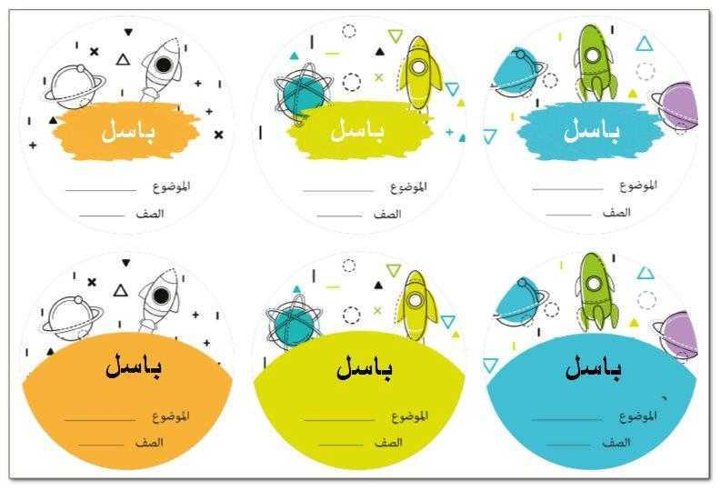 لاصقات مدرسية (ׁמדבקות בית ספר בערבית) - חלליות או לא להיות בערבית