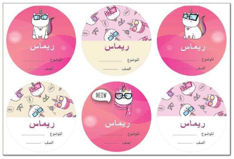 لاصقات مدرسية (ׁמדבקות בית ספר בערבית) - חד-חתול בערבית