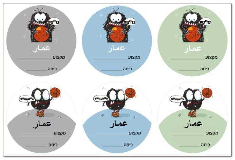 لاصقات مدرسية (ׁמדבקות בית ספר בערבית) - מפלצות ספורטיביות בערבית