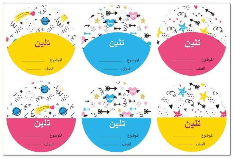 لاصقات مدرسية (ׁמדבקות בית ספר בערבית) - קישקוש מתוק בערבית