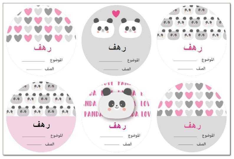 لاصقات مدرسية (ׁמדבקות בית ספר בערבית) - פנדות מאוהבות בערבית