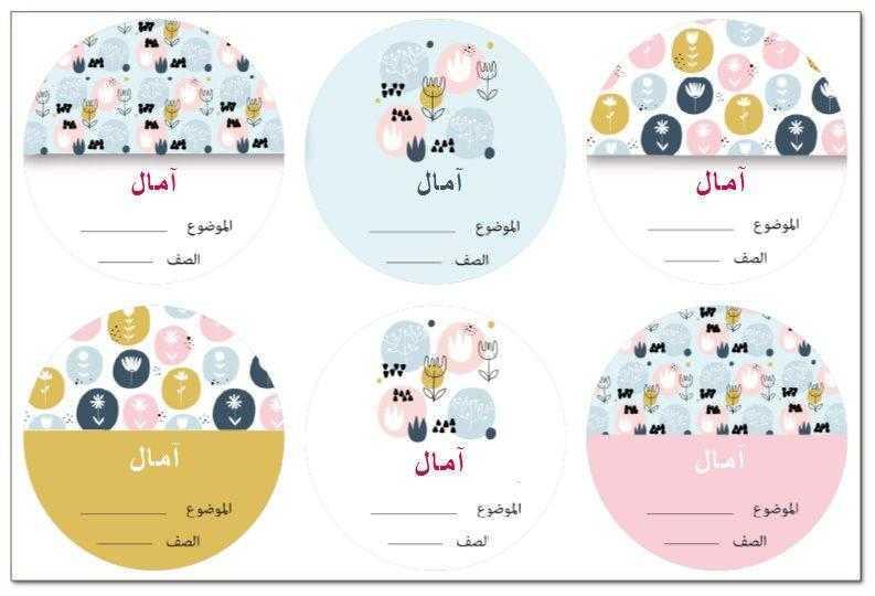 لاصقات مدرسية (ׁמדבקות בית ספר בערבית) - פריחה שקטה בערבית