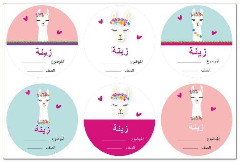 لاصقات مدرسية (ׁמדבקות בית ספר בערבית) - למה-מה בערבית