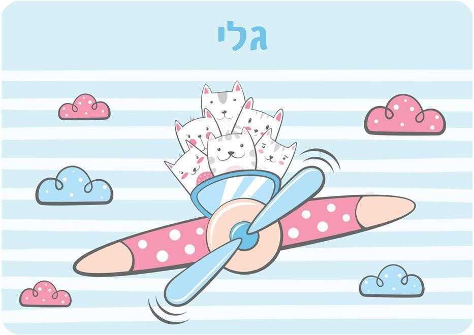 פלייסמנטים לילדים - חתולים בשמים