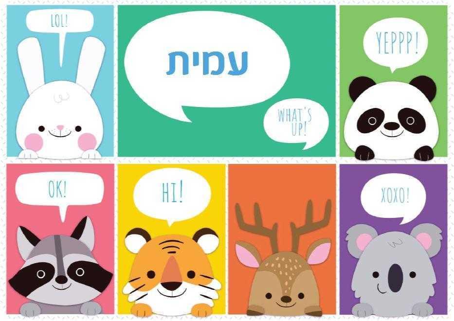 פלייסמנטים לילדים - דרישת שלום מהחיות