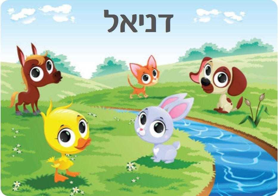 פלייסמנטים לילדים - חיות חמודות