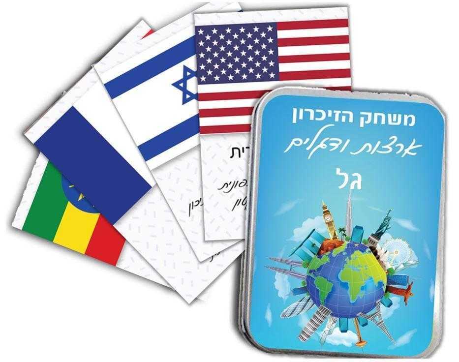 קופסאות משחק אישיות - משחק זיכרון ארצות ודגלים