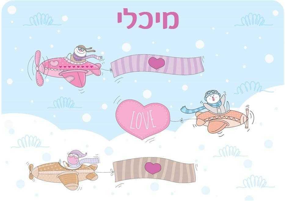 פלייסמנטים לילדים - מטוסים ולבבות