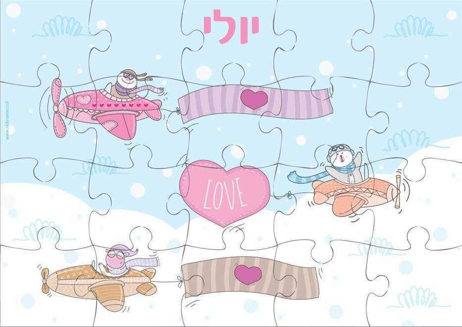פאזלים לילדים - מטוסים ולבבות