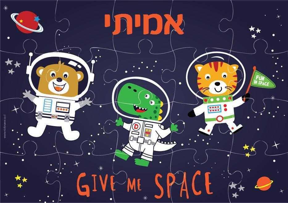 פאזלים לילדים - ספייס חללי