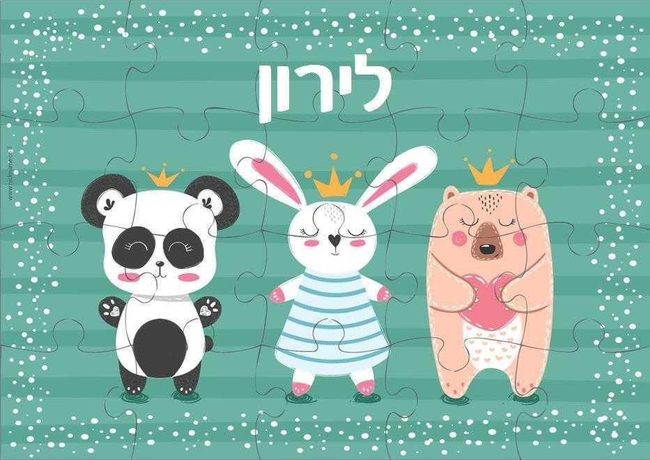 פאזלים לילדים - משפחת המלוכה