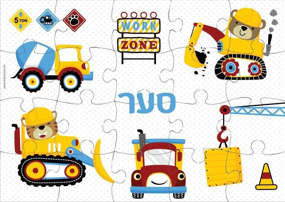 פאזלים לילדים - עבודות בכביש