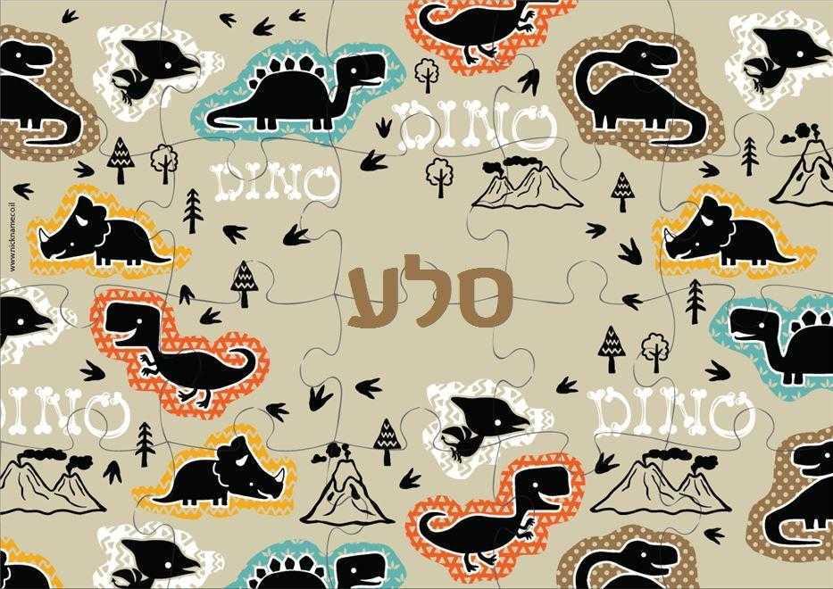 פאזלים לילדים - דינוזאורים בתפזורת