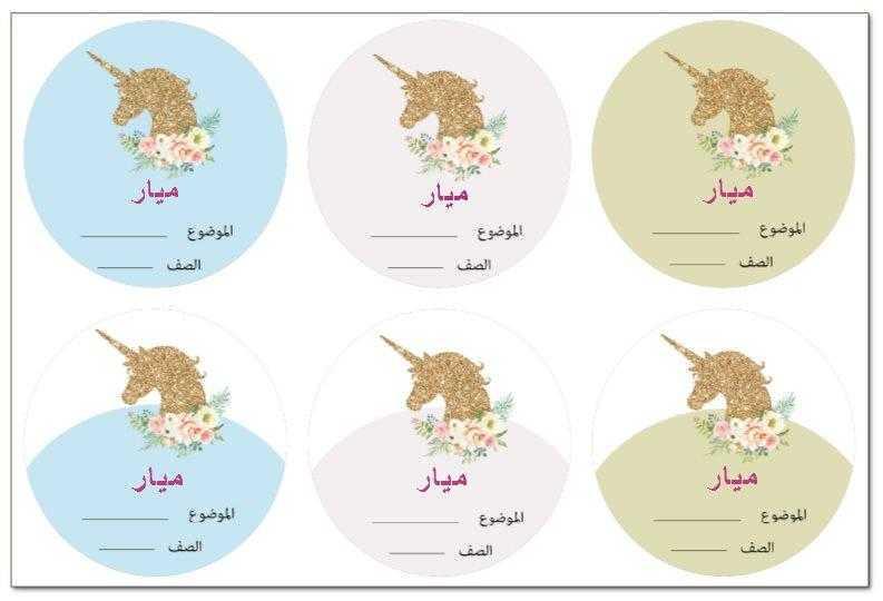لاصقات مدرسية (ׁמדבקות בית ספר בערבית) - חד קרן מוזהב בערבית