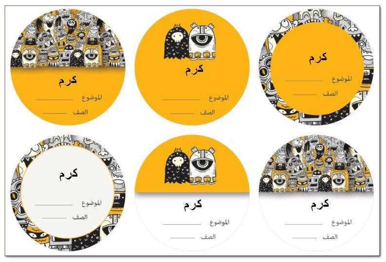 لاصقات مدرسية (ׁמדבקות בית ספר בערבית) - מפלצות בצהוב בערבית