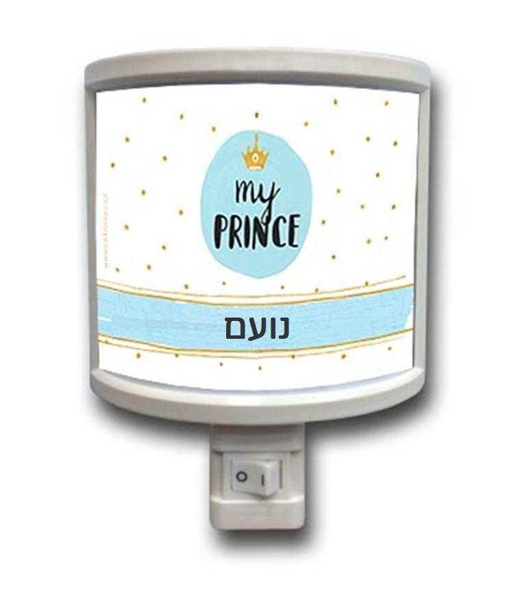 מנורות לילה - נסיך קטן