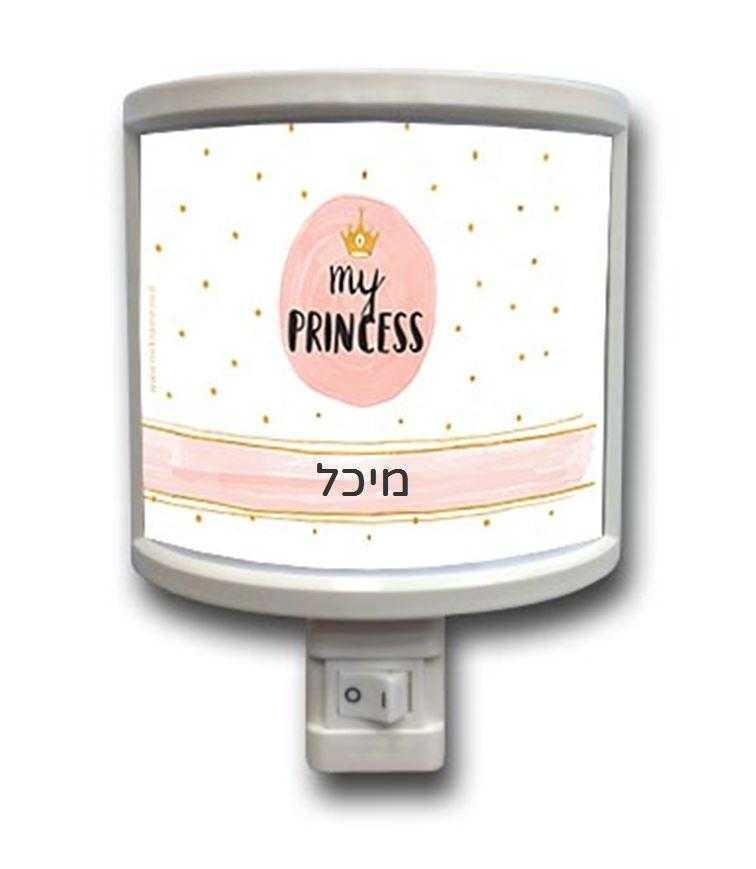 מנורות לילה - הנסיכה הקטנה