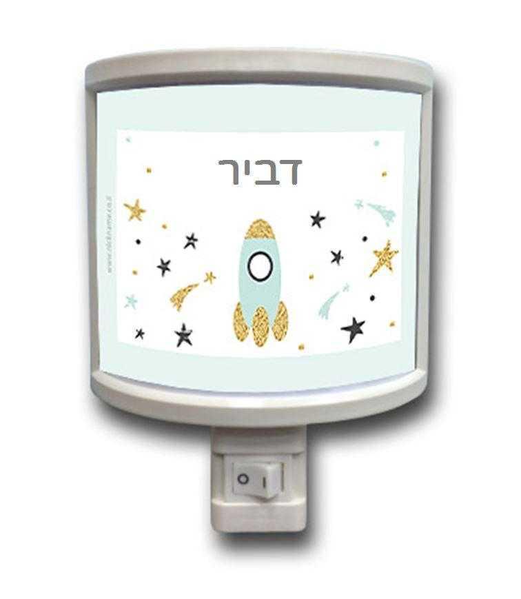 מנורות לילה - טיל לכוכבים