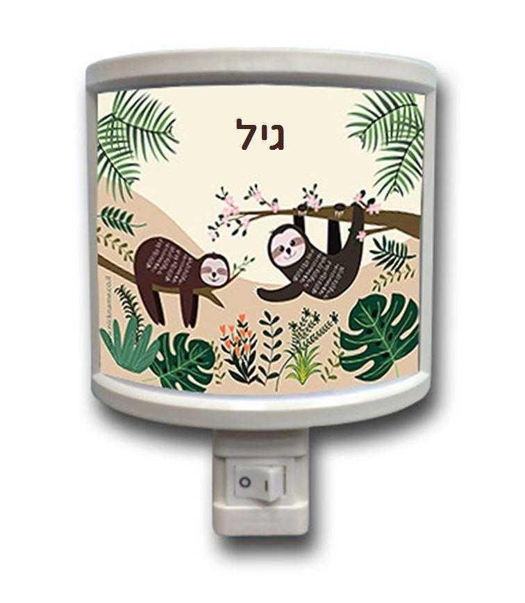 מנורות לילה - עצלנים