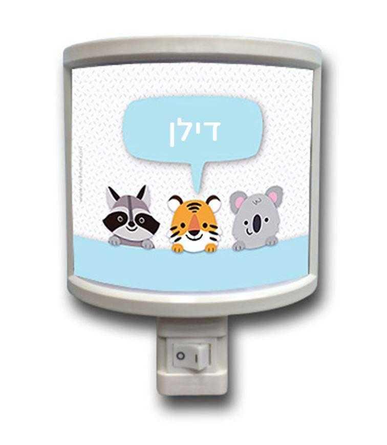 מנורות לילה - דרישת שלום מהחיות בכחול