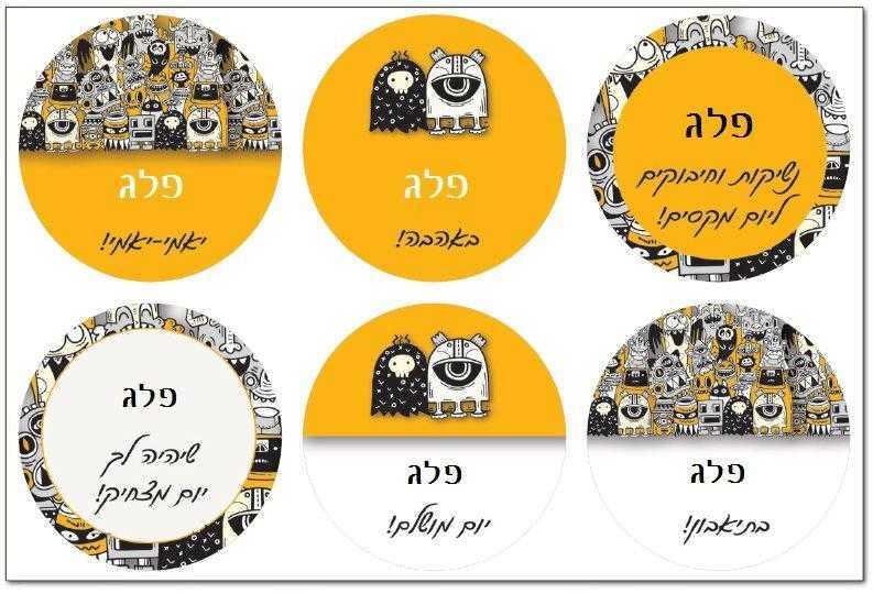 מדבקות לכריכים - מפלצות בצהוב