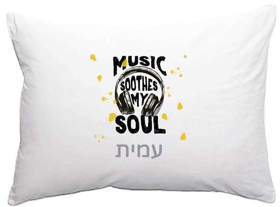 ציפיות מעוצבות לכריות - מוזיקה לנשמה