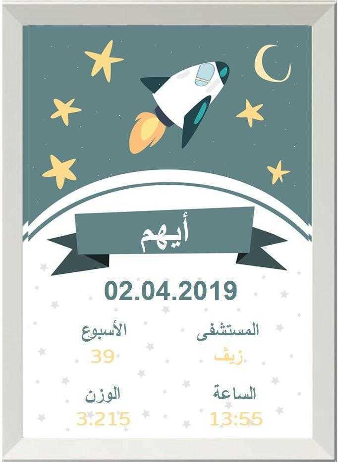 شهادة ميلاد مزخرفة  (תעודות לידה בערבית) - טיל וכוכבים בערבית