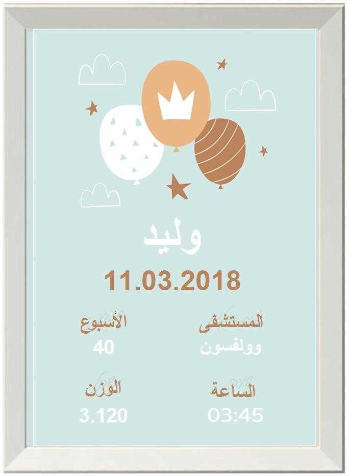 شهادة ميلاد مزخرفة  (תעודות לידה בערבית) - בלון כחול בערבית
